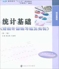 """统计基础(第2版附习题及实训)/高职高专""""十三五""""规划教材·经济管理类"""