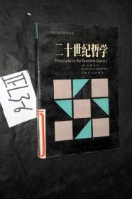 二十世纪西方哲学译丛;二十世纪哲学.....李步楼 等译