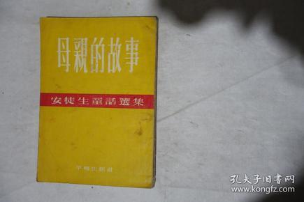1954年初版,新译文丛书,安徒生童话选集,《母亲的故事》,早期馆藏