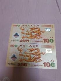 全程无四七(迎接新世纪纪念龙钞)两张连号