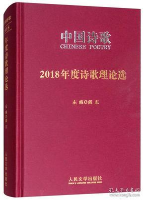2018年度诗歌理论选-中国诗歌