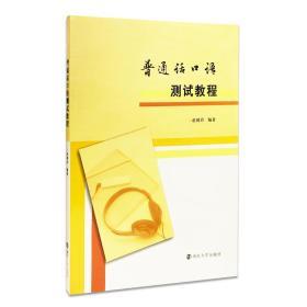 普通话口语测试教程 赵则玲著 9787305183041 南京大学出版社