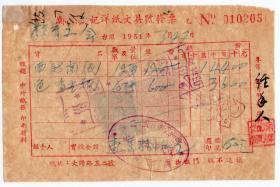 中南区旗球图税票-----1951年郑州市茂记洋纸文具号,购纸发票(贴税票2张)