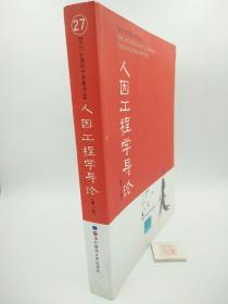 人因工程学导论:(第2版)