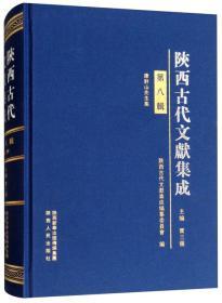 陕西古代文献集成(第8辑)