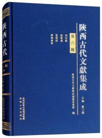 陕西古代文献集成(第6辑)