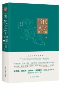 当代文学100篇(下)/20世纪中国文学精品