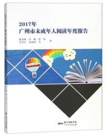 2017年广州市未成年人阅读年度报告