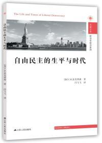 jsrm------凤凰文库政治学前沿系列     自由民主的生平与时代
