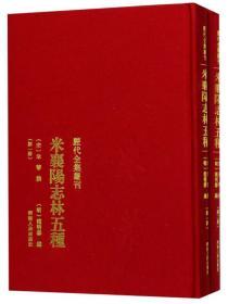 米襄阳志林五种(套装共2册)/历代全集丛刊