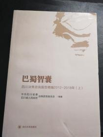 巴蜀智囊  四川决策咨询报告精编2012-2018年上下册