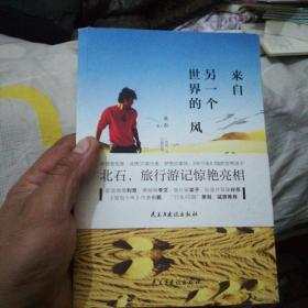 来自另一个世界的风【32开】,作者签赠本