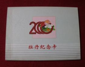 纪念卡--牡丹纪念卡--2000牡丹纪念卡(5张)--46