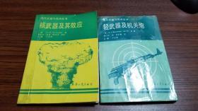 核武器及其效应(现代兵器与技术丛书)