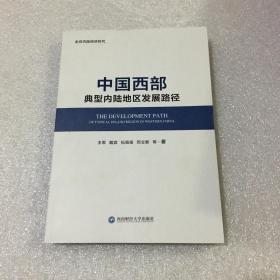 中国西部典型内陆地区发展路径