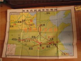 九年义务教育中国历史地图教学挂图:秦末农民战争形势图(106x76cm)