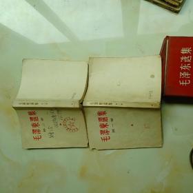 竖文版1966年板毛泽东选集一,二卷缺三四卷共两册