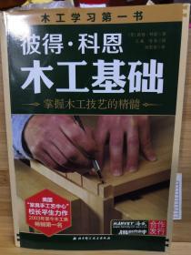 木工基础(掌握木工技艺的精髓)