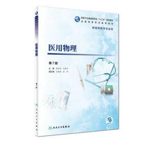 医用物理(第7版)