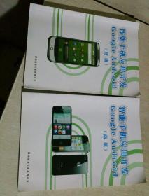 智能手机应用开发,Google Android  初级与高级,两本合售,移动商务专业丛书之一