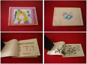 《西班牙公主的生日》,128开集体绘,新蕾1989.10出版,494号,小小连环画