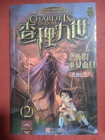 查理九世2·恐怖的巫女面具