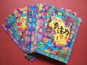 智力大挑战.幼儿专注力培养1—12全12册合售