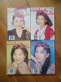 少女杂志121、123、146、148共4期合售