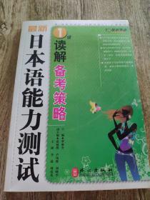 读解备考策略-最新日本语能力测试(1级)