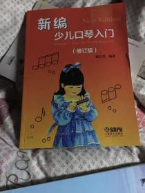新编少儿口琴入门(修订版)