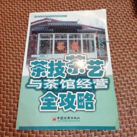 开店实用技术与经营管理丛书:茶技茶艺与茶馆经营全攻略