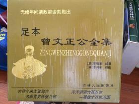 足本  曾文正公全集  吉林人民出版社 八册合售   有原装纸箱  买来收藏至今  实图拍摄  保证正版