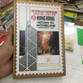 香港迈向成功97回归祖国1996-1997纪念日记簿