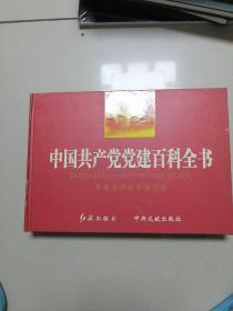 中国共产党党建百科全书(党建有声数字图书馆)(书口金边,24碟装)