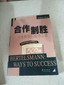 合作制胜:贝塔斯曼的成功之道