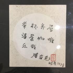 """""""汉语拼音之父""""周有光书法——举杯齐眉 清茶咖啡 乐哉"""