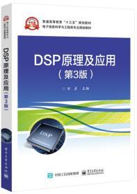 DSP原理及应用(第3版)