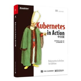Kubernetes in Action中文版