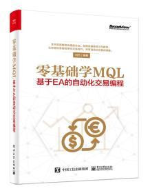 零基础学MQL基于EA的自动化交易编程