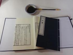 尚书/书传【奎章阁本】影印定制宣纸古籍线装书/四书五经传统文化