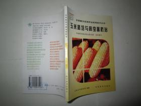 玉米栽培与病虫害防治