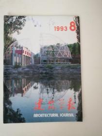 建筑学报 1993年 第8期(总300)