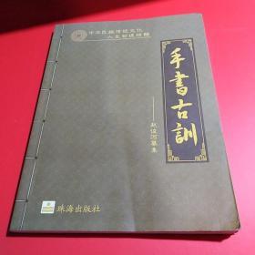 手书古训:赵俊河纂集(1版1印)作者签赠本
