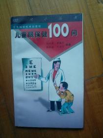 儿童眼保健100问