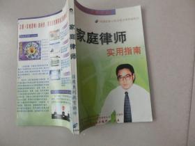 书一本【家庭律师实用指南】J架2层