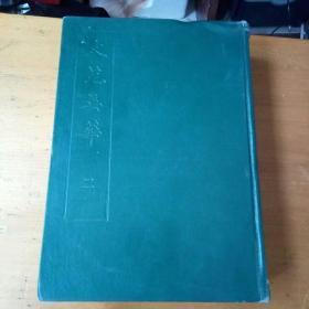 文苑英华 第2册 【1982年7月2印】 中华书局 见描述