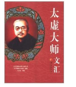 百年佛教高僧大德丛书:太虚大师文汇