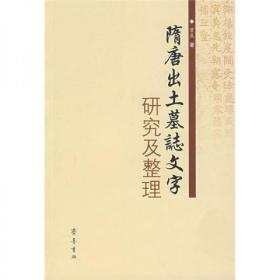 隋唐出土墓志文字研究及整理