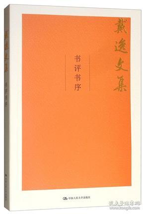 书评书序/戴逸文集,北京市社会科学理论著作出版基金重点资助项目