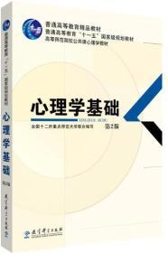 心理学基础·第2版 全国十二所重点师范大学 教育科学出版社
